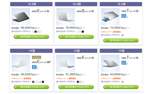 vaio-note.png